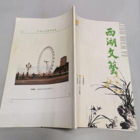 西湖文艺2013.01总第8期