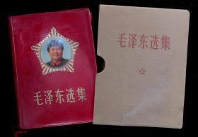 毛泽东选集(95品)