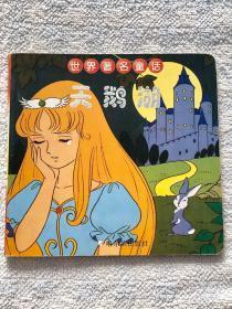 天鹅湖 世界著名童话(第一辑)