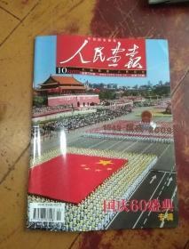 人民画报 2009年第10期(国庆60盛典专辑)