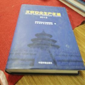 北京安全生产年鉴(2013)