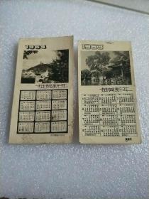 恭贺新年 1963年、1964年两张照片年历片合售【无锡喜临门照相】
