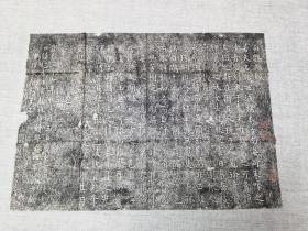 著名书画家殷君一先生旧藏  唐代文豪 王维作 韩愈书 清拓本《白鹦鹉赋》1幅全  拓工极佳