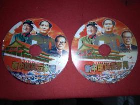 电视剧碟片 新中国风云岁月 2DVD