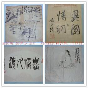 四种合售。刘国辉二种:一副45×44.一副39×37.    刘江扇面60×20.   陆俨少题词27×19,文革的。