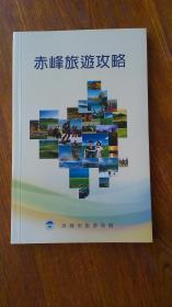 赤峰旅游攻略(139页) 彩色图文本