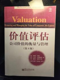 价值评估 公司价值的衡量与管理 第4版 (影印)