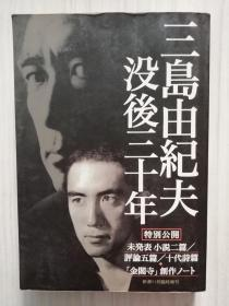 三岛由纪夫没后三十年   日文原版  「新潮」十一月临时増刊
