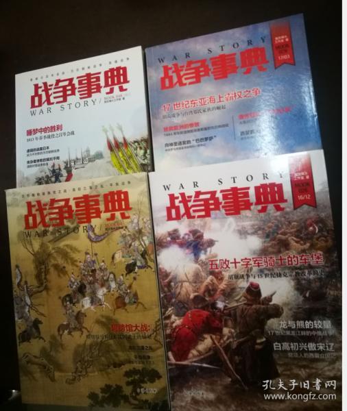 战争事典( 026 .029 .045 .048)4册合售