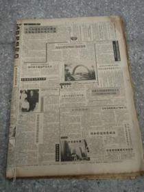 南方日报 1994 10月 15-31日 原版报合订
