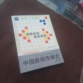 中国新闻传播史 第二版(库存正版现货,未翻阅,无字迹)