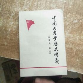 中国共产党历史讲义 ( 试用本)第三册