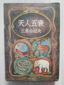天人五衰,  豊饶の海(第四卷) 三岛由纪夫   日文原版