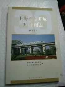 上海改革开放30年图志 区县卷1