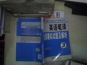 英语笔译全真模拟试题及解析(3级)