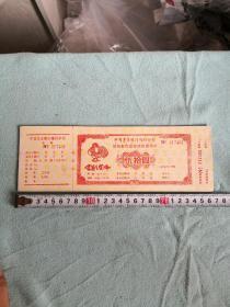 九十年代梅州农行存款单20连号