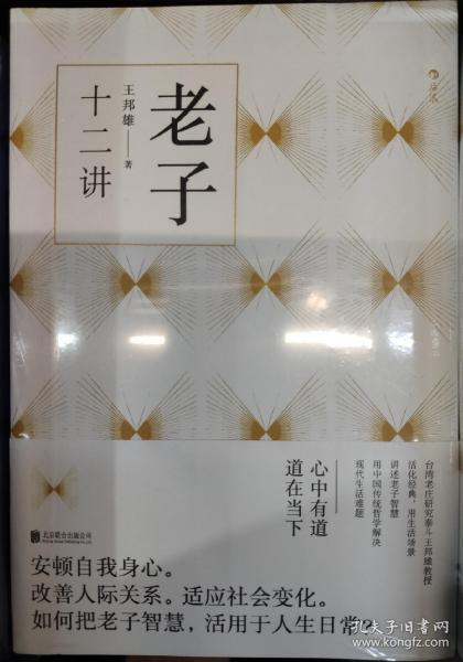 老子十二讲(台湾老庄研究泰斗王邦雄教授活化经典,用生活场景讲述老子智慧)