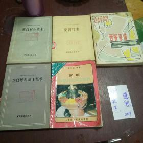 《面点制作技术》 中国商业出版社。1982年出版!《烹调技术》 中国商业出版社。1981年一版一印!《西餐菜谱》北京出版社。1981年一版一印!《烹饪原料加I工技术》 中国商业出版社。1981年出版!《家庭炒锅与火锅菜制作。》上海科学技术出版社。1991年出版!五本合售