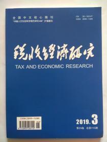 税收经济研究2019年第3期