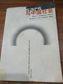 SARS与中国社会