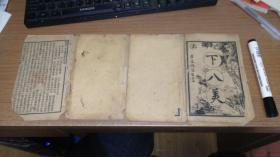 民国十一年再版 新镌绣像下八美图前后集 全册共4卷合售   A6