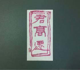 清代 艺兰堂 木板水印 古隶文字 蜡笺纸信封