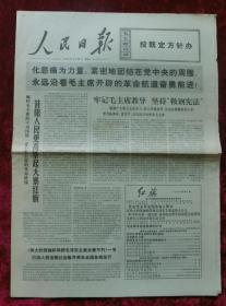 老报纸:人民日报1976年9月23日(悼念毛泽东主席)