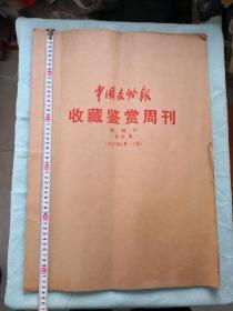 中国文物报创刊号合订本