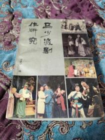 【签名本】已故著名剧作家、戏曲理论家,中国戏曲改革早期开创者 马少波 和夫人 李慧中 共同签名《马少波剧作研究》