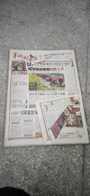 羊城晚报  2006 年2月1日-13日 (原版报合订)