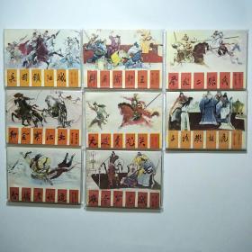 连环画:薛丁山征西 1-8册全(四川美术1985年1版1印)直板品好!