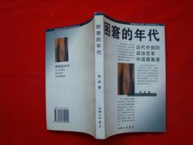 困窘的年代——近代中国的政治变革和道德重建