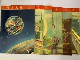 《科学画报》1957年第1期----12期科学画报编辑委员会                  上海科学技术出版社