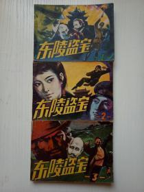 85年版本连环画,东陵盗宝,全套一,二,三,册。