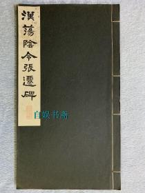 民国时期:昭和新选碑法帖大观——汉荡阴令张迁碑