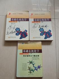 基础有机化学 第三版上下册+习题解析上册