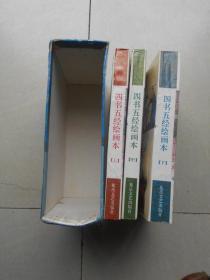 四书五经绘画本(上中下)3册全