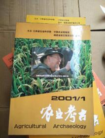 农业考古,2001年第1期(总61期),