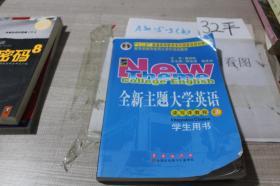 全新主题大学英语读写译教程3学生用书