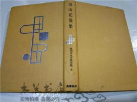 原版日本日文文学 现代日本文学全集9 田山花袋集  昭和三十年1955年一版一印 筑摩书房 大32开硬精装