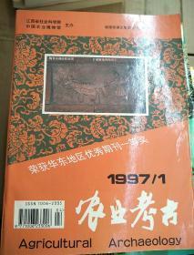 农业考古1997年1期(总41期)