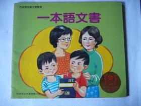 一本语文书