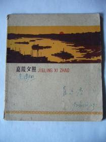 嘉陵夕照——24开40页软面抄 70克601厂白书写纸 1962年11月印制 仅写1页