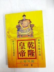 HA1002560 乾隆皇帝·云暗鳳闕·系列長篇小說【一版一印】【內略有水漬斑漬破損,書尾封面略有污漬】