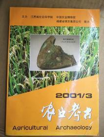 农业考古2001年3期(总63期)
