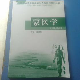 蒙医学,仅印800册,一版一印。