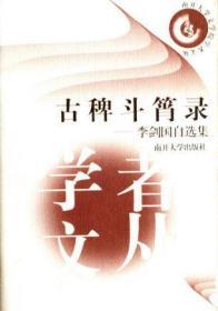 古稗斗筲录:李剑国自选集 (平装)
