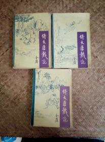 倚天屠龙记(1.3.4)