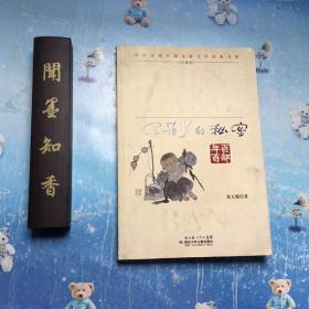 正版现货  百年百部中国儿童文学经典书系:宝葫芦的秘密