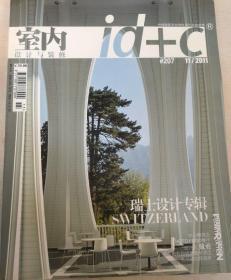 室内设计与装修 2011/11/207 瑞士设计专辑